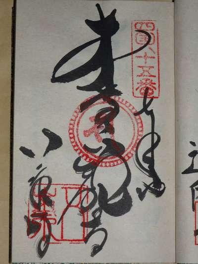 八栗寺の御朱印