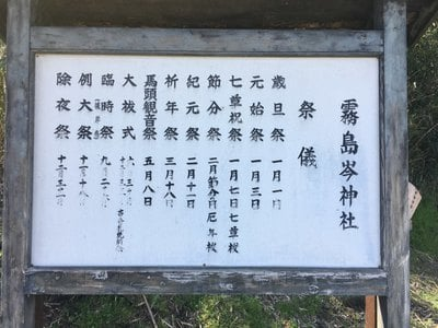 霧島岑神社の御朱印