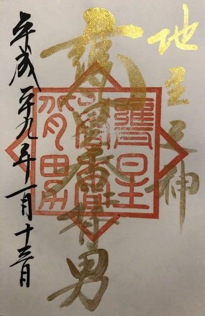 大甕倭文神社の御朱印
