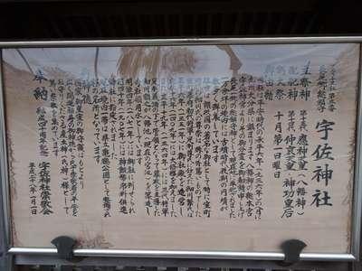宇佐神社の御朱印