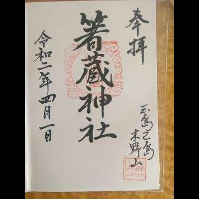 箸藏神社の御朱印