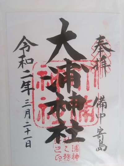 大浦神社の御朱印
