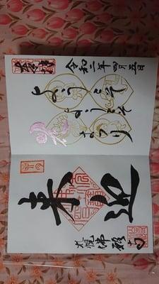 佛願寺札幌別院の御朱印