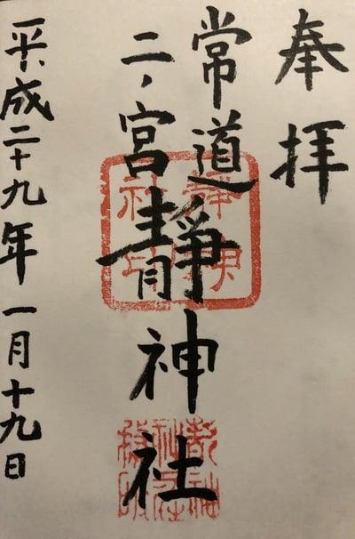 常陸二ノ宮静神社の御朱印