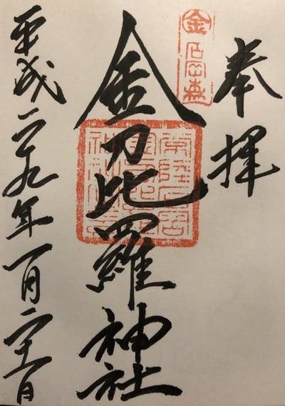 金刀比羅神社の御朱印