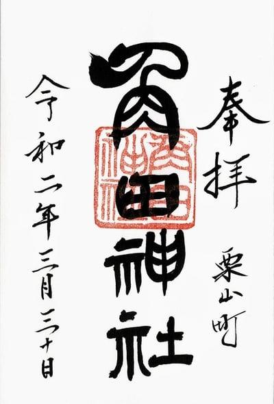 角田神社の御朱印