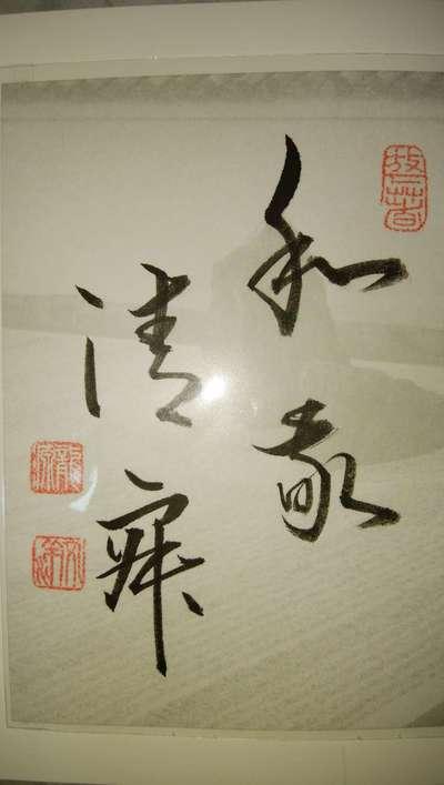 竜源院(京都府)