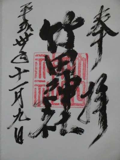 竹田神社の御朱印