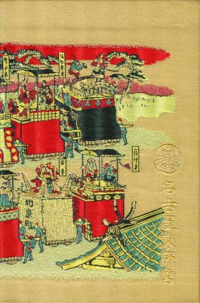 名古屋東照宮の御朱印帳