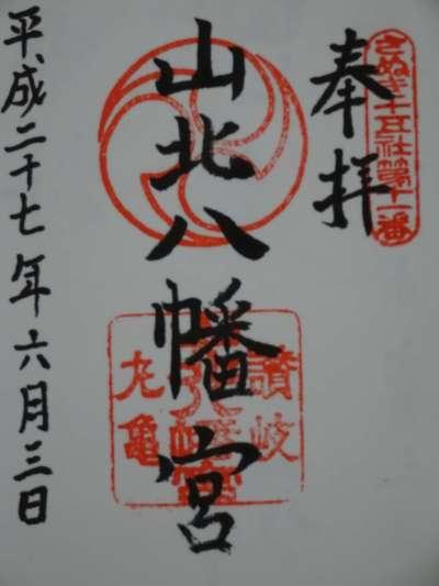 山北八幡神社の御朱印