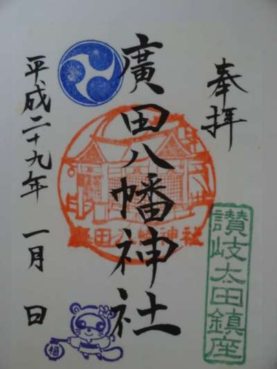 廣田八幡神社の御朱印