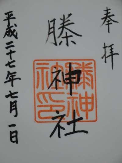 ちきり神社(榺神社)の御朱印