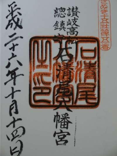 石清尾八幡神社の御朱印
