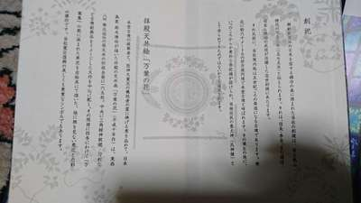 水堂須佐男神社の御朱印帳