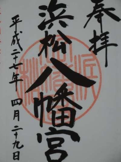 浜松八幡宮の御朱印