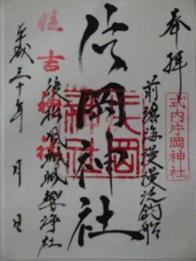 片岡神社の御朱印