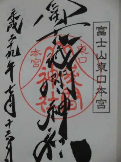 東口本宮冨士浅間神社の御朱印