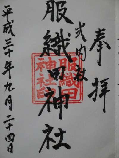 服織田神社の御朱印