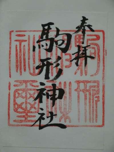 駒形神社の御朱印