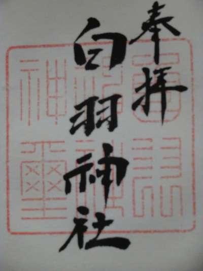 白羽神社の御朱印