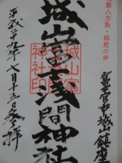 城山富士浅間神社の御朱印