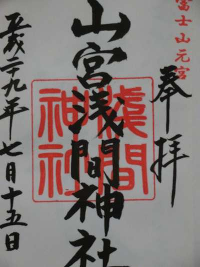 山宮浅間神社の御朱印