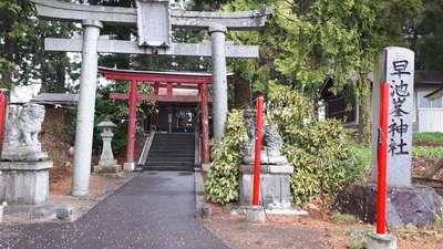 早池峯神社(岩手県)