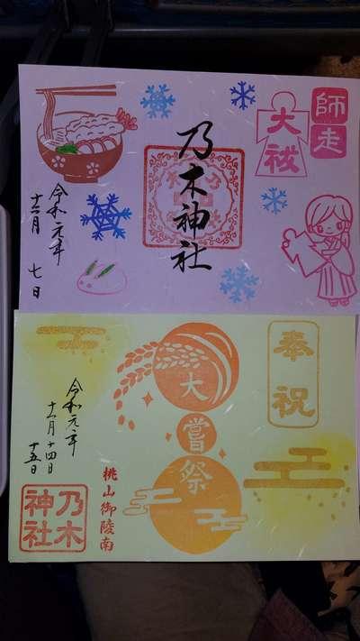 京都乃木神社の御朱印