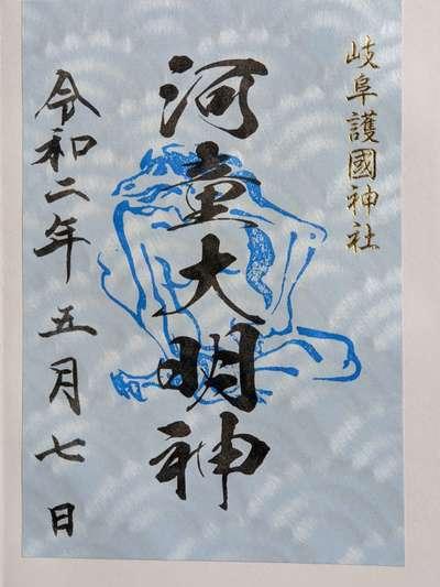 岐阜護国神社の御朱印