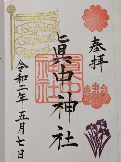眞中神社の御朱印