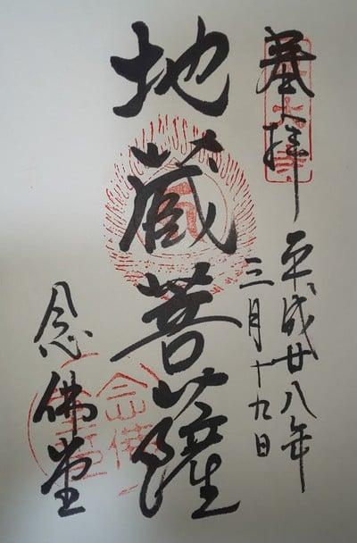 東大寺念仏堂の御朱印