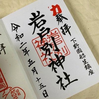 岩戸別神社の御朱印