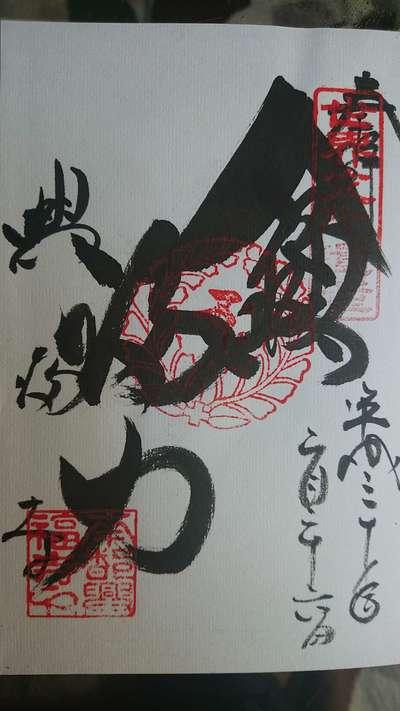 興福寺(奈良県)