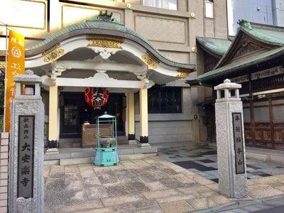 大安楽寺(東京都)