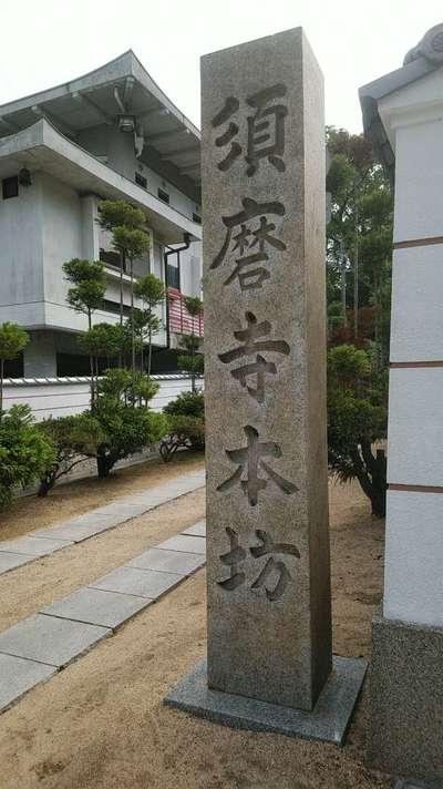 福祥寺(須磨寺)(兵庫県)