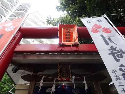 川崎稲荷社(神奈川県)