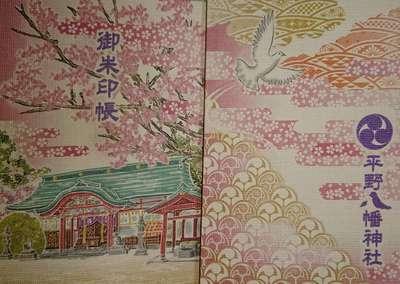 平野八幡神社の御朱印帳