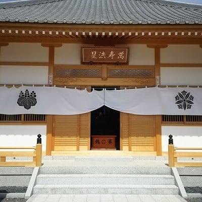 萬壽山 法星院の本殿