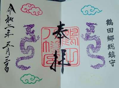 鶴田八幡宮の御朱印
