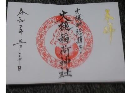 大槌稲荷神社の御朱印