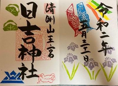 清州山王宮 日吉神社の御朱印