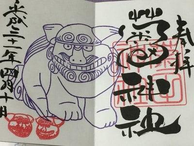 菊田神社の御朱印