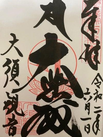 大須観音(北野山真福寺宝生院)の御朱印