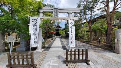 火産霊神社の鳥居