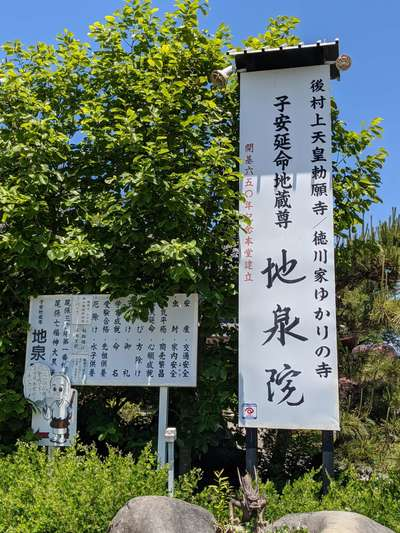 地泉院(愛知県)