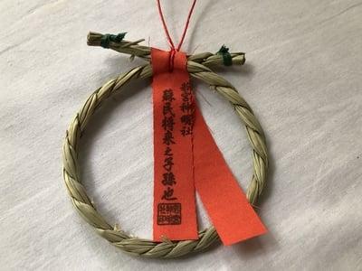 若宮神明社の授与品その他