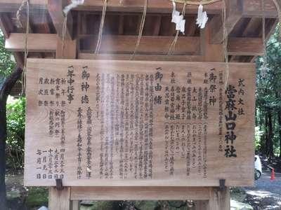 當麻山口神社の御朱印