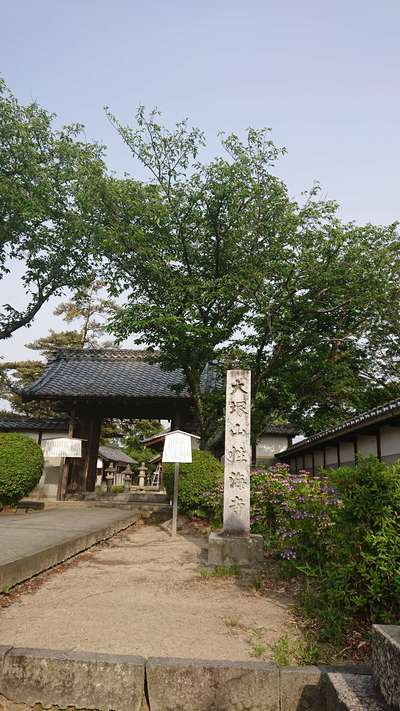 大塚山 性海寺(愛知県)