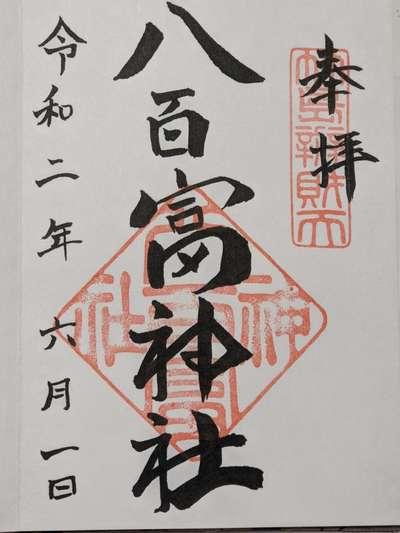 八百富神社の御朱印