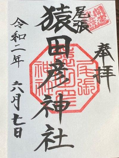 尾張猿田彦神社の御朱印